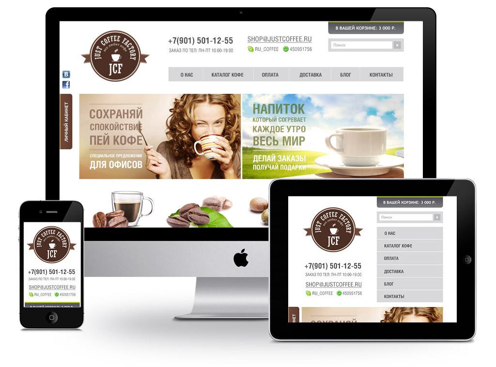 26e3ca5825b JustCoffeeFactory — кафе и интернет-магазин свежеобжаренного кофе и  сладостей с доставкой по России.
