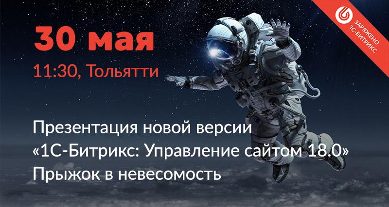 Презентация новой версии «1С-Битрикс: Управление сайтом 18.0», 30 мая, Тольятти