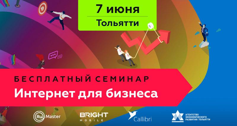 Бесплатный семинар «Интернет для бизнеса» 7 июня, Тольятти
